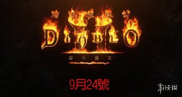 《暗黑破坏神2:重制版》全新预告片公布插图1