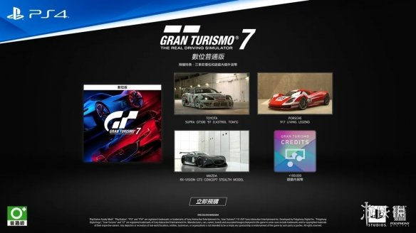 GT赛车7预购特典、25周年纪念版内容详情插图1