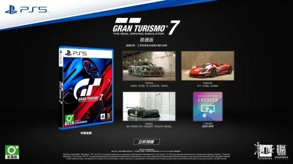 GT赛车7预购特典、25周年纪念版内容详情插图4