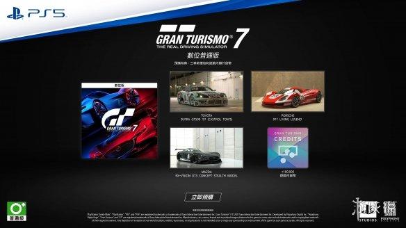 GT赛车7预购特典、25周年纪念版内容详情插图3
