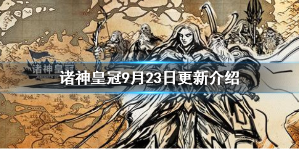 《诸神皇冠》9月23日更新介绍 新大陆职业精灵血统