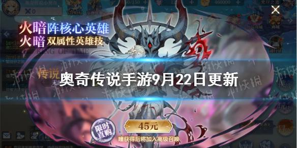 《奥奇传说手游》9月22日更新 瞳镭拉挑战上线圣光女神皮肤预售