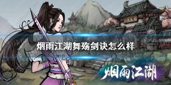 《烟雨江湖》舞殇剑诀怎么样 舞殇剑诀技能介绍