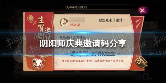 《阴阳师》庆典邀请码有哪些 庆典邀请码分享