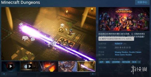 《我的世界:地下城》Steam版发售 目前好评率91%