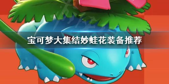 《宝可梦大集结》妙蛙花装备怎么带 妙蛙花装备