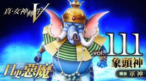 """《真女神转生5》每日恶魔介绍:印度神祇""""象头神"""""""