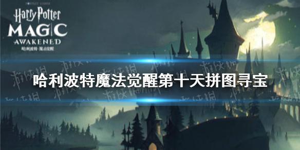 《哈利波特魔法觉醒》第十天拼图寻宝 9.23拼图寻