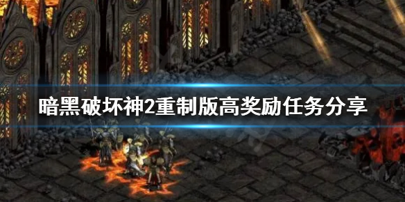 《暗黑破坏神2重制版》哪些任务不能错过?高奖励任务分享