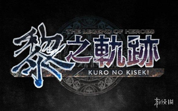 《黎之轨迹》PS4中文版发售日公开 将于2022年2月10日正式发售