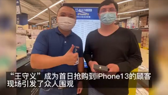 """iphone13真的香!名为""""王守义""""网友 发售当天线下购买!"""