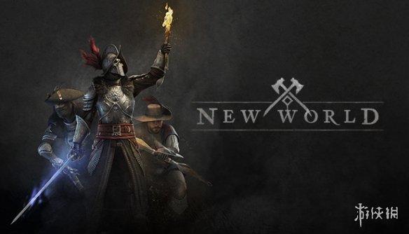 《新世界》9.28上线!亚马逊志在必得:这次一定成功
