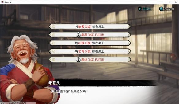 《我的侠客》加入Steam新品节 各种新玩法热闹不断!