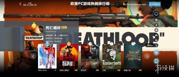 9.13-9.19全球游戏销量榜:《死亡循环》强势登顶!