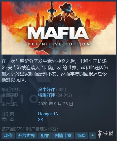 《四海兄弟:最终版》移除D加密!Steam40%促销截止10月1日