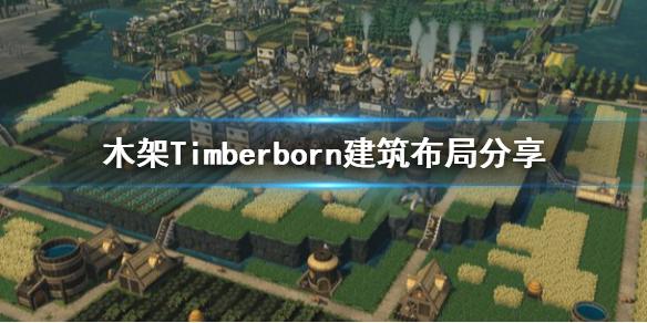 《木架》Timberborn建筑怎么布局?建筑布局分享