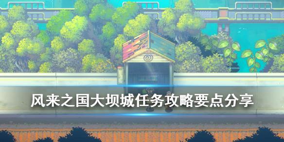 《风来之国》大坝城任务攻略要点分享 大坝城支线箱子怎么推?