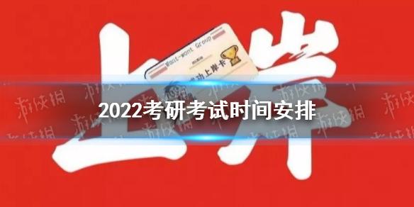 2022考研报名时间是什么时候 2022考研考试时间安