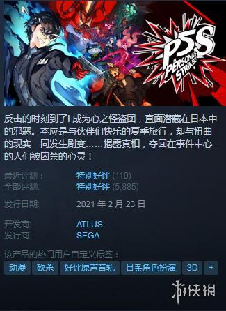 Steam每日特惠:猎天使魔女促销!《P5S》新史低!
