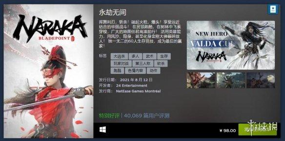 Steam 8月最热新品榜:《永劫无间》《古剑奇谭网络版 海外版》等上榜
