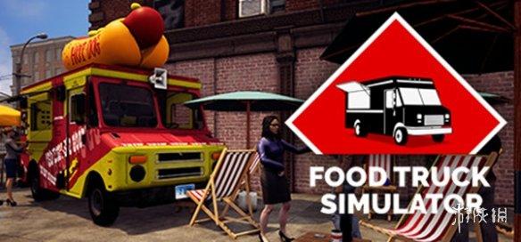 《餐车模拟器》将于2021年发售 正式版游戏预计年内发售