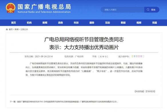 广电总局:大力支持播出优秀动画片 抵制暴力、低俗动画