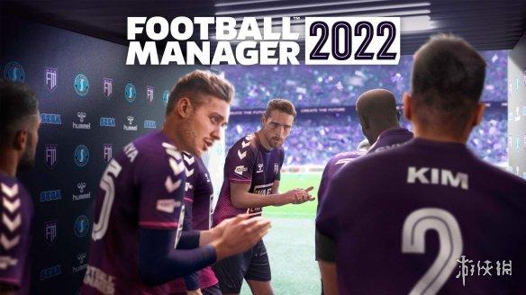 《足球经理2022》中文预告片!制作人已初步掌握中文