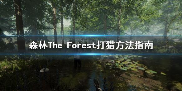 《森林》游戏开局怎么打猎?The Forest打猎方法指南