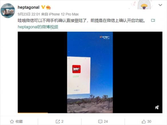 网友爆料:微信PC端或将支持自动登录!无需手机确认