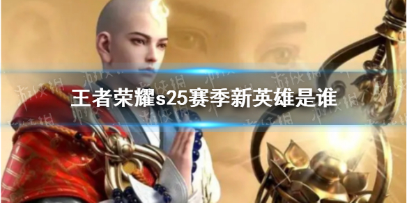 王者荣耀s25新英雄金蝉爆料-s25赛季新英雄是谁