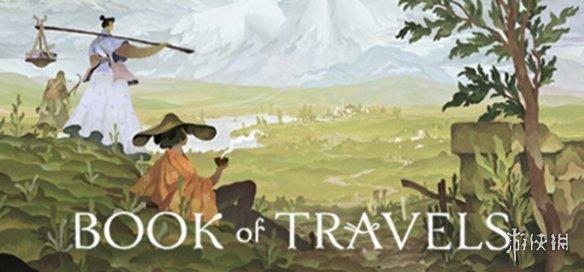 自由规划游戏路线《旅行游记》体验版将于10月12日登陆Steam平台