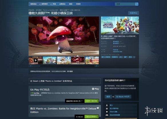 《植物大战僵尸:邻里之战》Steam永久降价 降幅为13%