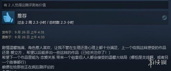 绅士游戏《恋爱关系》现已推出 Steam好评率82%