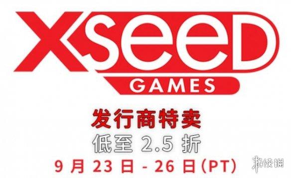 《闪乱神乐》发行商Xseed开启Steam特卖 多款大作骨折低价来啦