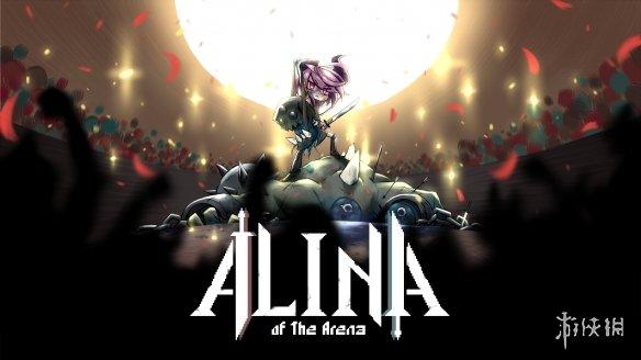 《斗技场的阿利娜》公开预告片 同时将于10月份参加Steam新品节