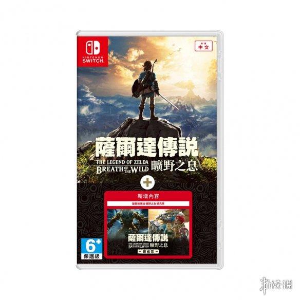 《塞尔达传说:荒野之息》将推出带有DLC的实体盒装版