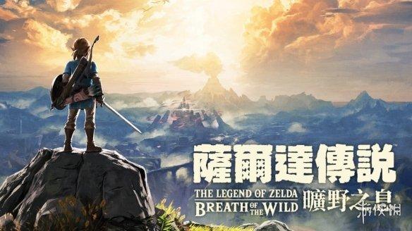 《塞尔达传说:荒野之息》将推出带有DLC的实体盒装版 预定日期为10月8日