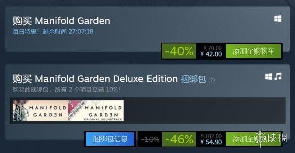 steam好评如潮解谜游戏《曼尼福德花园》史低价42元 截止到9月28日