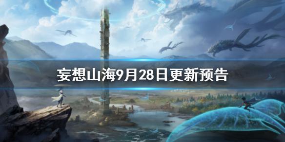 《妄想山海》9月28日更新预告 宠物捏形千年巨兽匹配