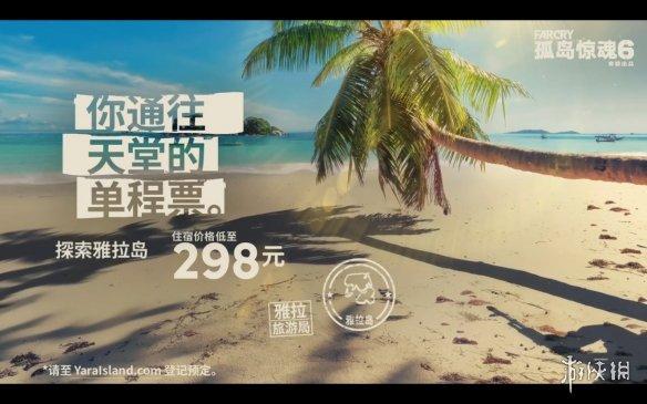 """育碧发布《孤岛惊魂6》旅游宣传片 宛如梦境版的""""天堂""""背后的杀机"""