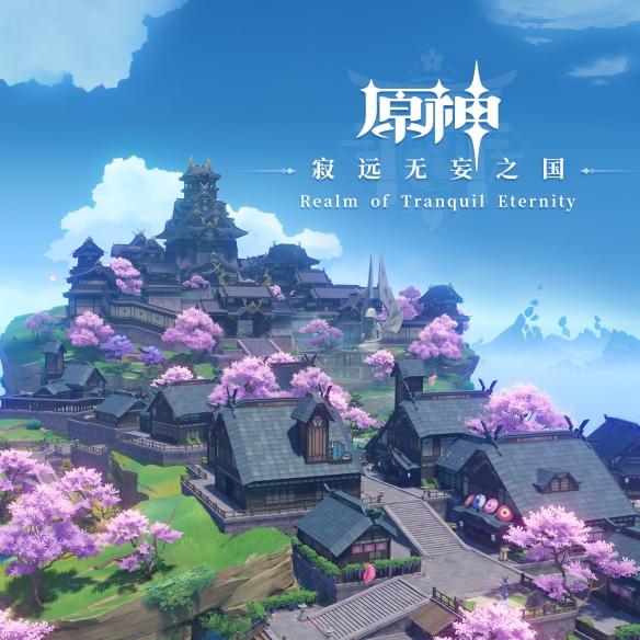 《原神》全新国度稻妻OST发布 可在网易云、Apple Music等收听