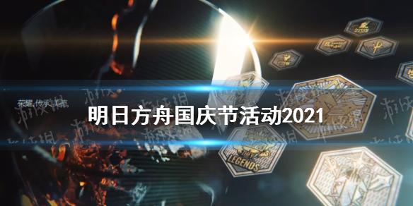 《明日方舟》国庆节活动2021 玛莉娅临光复刻活动玩法奖励