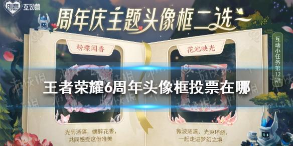 《王者荣耀》6周年头像框投票在哪 6周年头像框投票入口