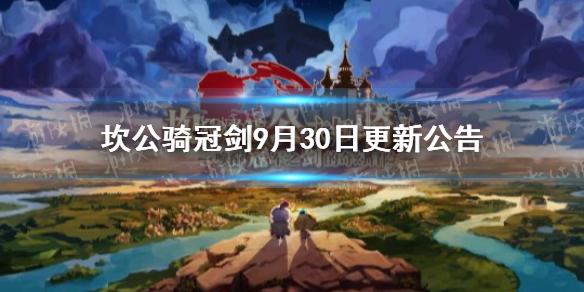《坎公骑冠剑》9月30日更新公告 新英雄大天使加百列