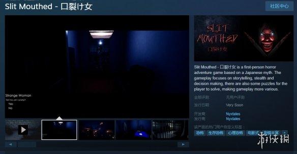 恐怖冒险游戏新作《裂口女》上架Steam 包含解谜要素及多结尾模式