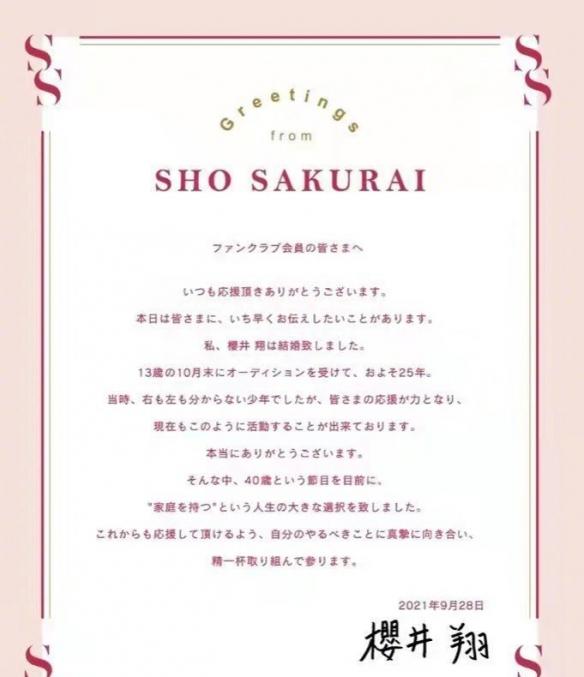 樱井翔与相叶雅纪同时宣布结婚!对象都为普通女性