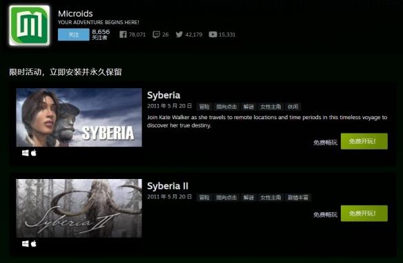 Steam平台赠送经典游戏《塞伯利亚之谜》 喜欢剧情解谜的玩家千万记得领哦