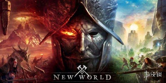 亚马逊将为《新世界》玩家提供免费转区 拟减少部分地区服务器过载