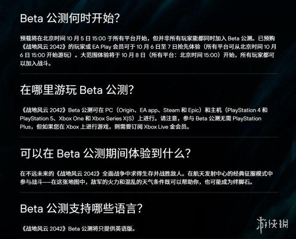 《战地2042》免费公测不免费 XBox版本需要会员才能玩