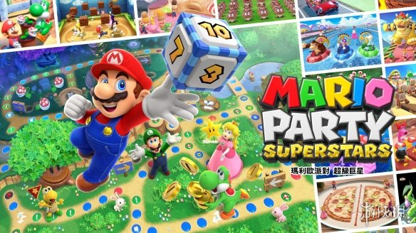 《超级马里奥聚会:超级巨星》接受预定 将于10月29日公开实体版特典